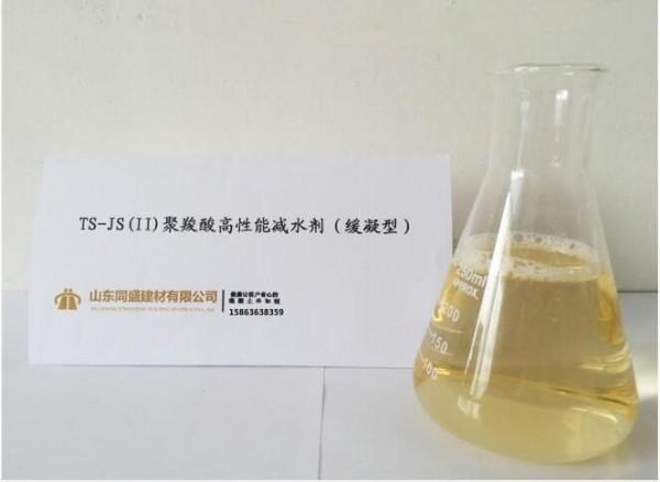 鐵路用聚羧酸高性能減水劑(緩凝型
