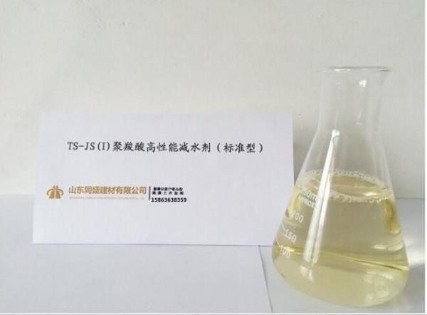 鐵路用聚羧酸高性能減水劑(標準型)