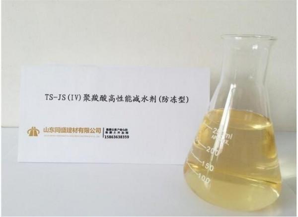 聚羧酸高效防凍泵送減水劑